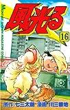 風光る(16) (月刊マガジンコミックス)