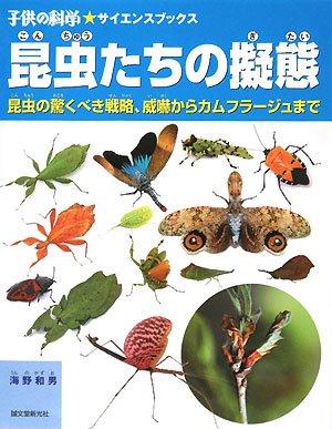 昆虫たちの擬態―昆虫の驚くべき戦略、威嚇からカムフラージュまで (子供の科学サイエンスブックス)