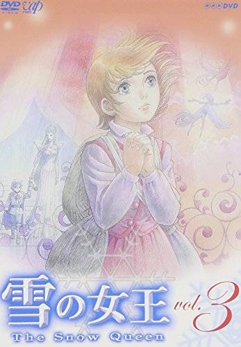雪の女王 Vol.3 [DVD]