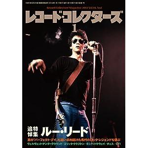 レコード・コレクターズ 2014年 01月号 [雑誌]