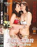 兄嫁レズ調教 (ADU-01) [DVD]