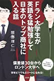 Fラン大学生が英語を猛勉強して日本のトップ商社に入る話