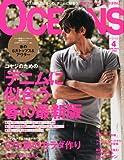 OCEANS (オーシャンズ) 2011年 04月号 [雑誌]