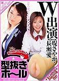 W出演 堤さやか・長瀬愛 型抜きホール アウトビジョン [DVD]