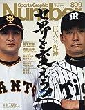 Number(ナンバー)899号 巨人×阪神 セ界を変えろ! (Sports Graphic Number(スポーツ・グラフィック ナンバー))