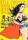 映画秘宝COLLECTION49 スターすっぱだか列伝 《女優編》 2006~2012