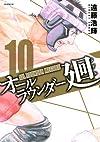 オールラウンダー廻(10) (イブニングKC)