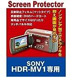 液晶保護フィルム ビデオカメラ SONY HDR-MV1専用(反射防止フィルム・マット)【クリーニングクロス付】