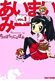 あいまいみー (1) (バンブーコミックス 4コマセレクション)