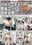 行列のできる豊胸マッサージ施術盗撮 [DVD]
