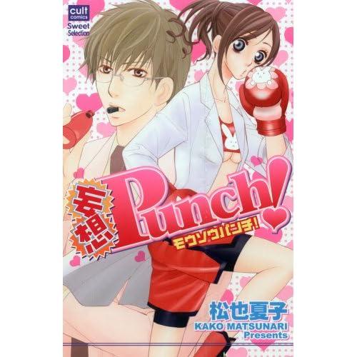 妄想Punch! (カルト・コミックス sweetセレクション)