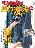 別冊Lightning87 男の洗濯 (エイムック 1976 別冊Lightning vol. 87)