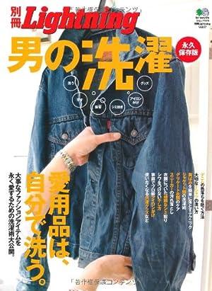 別冊Lightning87 男の洗濯