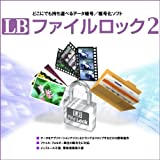 LB ファイルロック2 [ダウンロード]