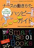 ナースの働きかたハッピーガイド 改訂2版: 仕事もお金も子育ても思うがまま (Smart nurse Books) (Smart nurse Books 1)