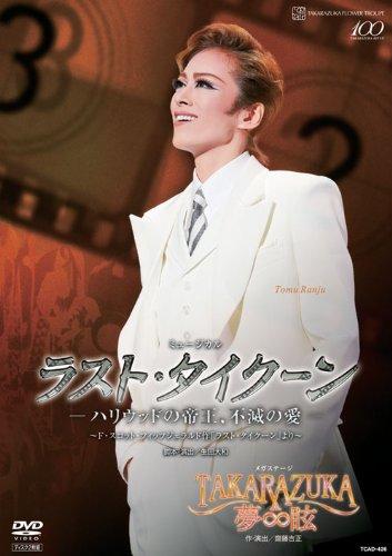 花組 宝塚大劇場公演DVD『ラスト・タイクーン ―ハリウッドの帝王、不滅の愛―』 『TAKARAZUKA ∞ 夢眩』