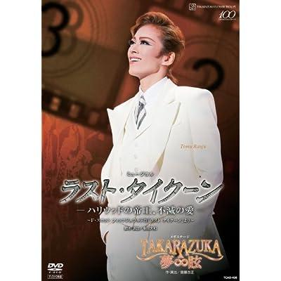 花組 宝塚大劇場公演DVD『ラスト・タイクーン ―ハリウッドの帝王、不滅の愛―』 『TAKARAZUKA ∞ 夢眩』をAmazonでチェック!