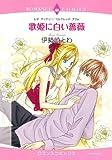 歌姫に白い薔薇 (エメラルドコミックス ロマンスコミックス)
