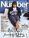 Sports Graphic Number (スポーツ・グラフィック ナンバー) 2009年 9/17号 [雑誌]