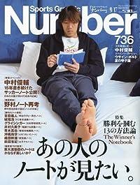 Sports Graphic Number (スポーツ・グラフィック ナンバー) 2009年 9/17号