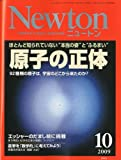 Newton (ニュートン) 2009年 10月号 [雑誌]