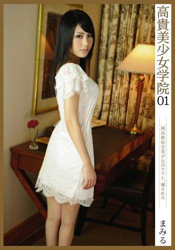 [桃音まみる] 高貴美少女学院 01