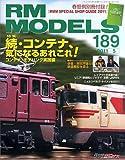 RM MODELS (アールエムモデルス) 2011年 05月号 Vol.189