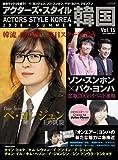 アクターズ・スタイル韓国 15