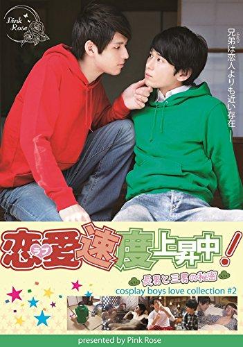 恋愛速度上昇中! ~長男と三男の秘密~ [DVD]