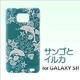 GALAXY S II SC-02C対応 携帯ケース【302サンゴとイルカ】