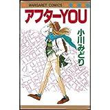 アフターYOU / 小川 みどり のシリーズ情報を見る