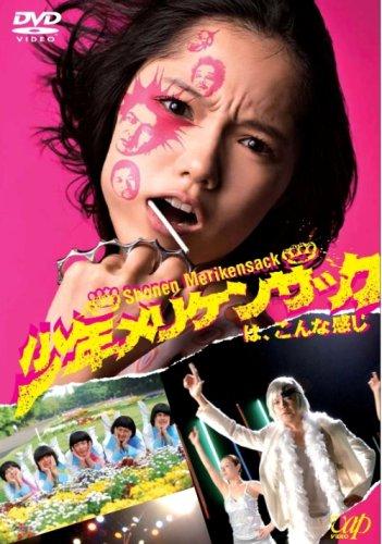 少年メリケンサックはこんな感じ [DVD] / 宮崎あおい