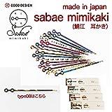 2013年グッドデザイン賞 Made in Japan Sabae mimikaki(鯖江 耳かき)type08