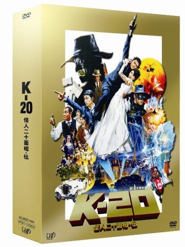 K-20 怪人二十面相・伝 豪華版 [DVD]