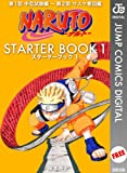 NARUTO―ナルト― STARTER BOOK 1 (ジャンプコミックスDIGITAL)