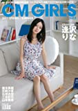 B.L.T.CM GIRLS Vol.3 (TOKYO NEWS MOOK 231号)