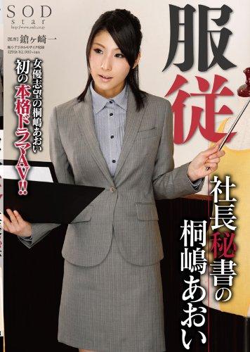 服従社長秘書の桐嶋あおい [DVD]