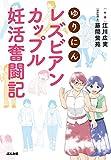 ゆりにん~レズビアンカップル妊活奮闘記~ / 江川 広実 のシリーズ情報を見る