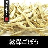 国産乾燥野菜シリーズ 九州産100%乾燥ごぼう 1kg