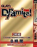 GLAY'z Dynamite!2枚組 8時間[DVD]