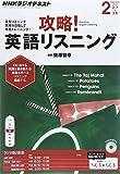 NHKラジオ攻略! 英語リスニング 2015 年 02 月号 [雑誌]