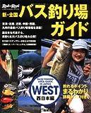 新・全国バス釣り場ガイド (西日本編) (CHIKYU-MARU MOOK)