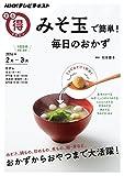 NHK まる得マガジン みそ玉で簡単!毎日のおかず 2016年 2月/3月 [雑誌] NHKテキスト