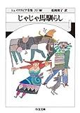 じゃじゃ馬馴らし シェイクスピア全集20 (ちくま文庫)