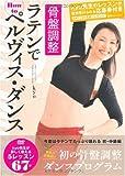 骨盤調整 ラテンでペルヴィス・ダンス DVDつきBOOK