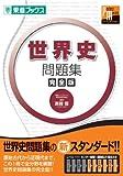 世界史問題集完全版 (東進ブックス パーフェクトマスター)