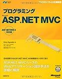 プログラミングMICROSOFT ASP.NET MVC (マイクロソフト公式解説書)