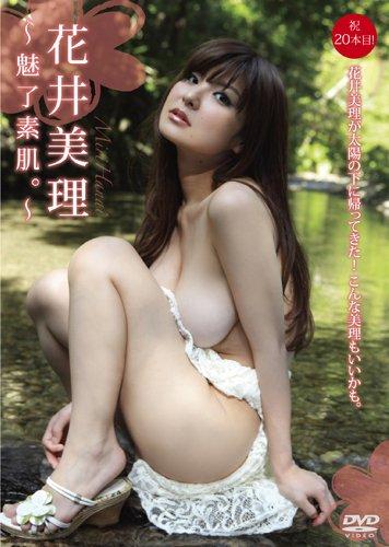 花井美理 魅了素肌。 [DVD]
