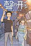 聲の形(5) (講談社コミックス)