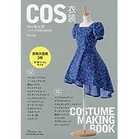 コスプレ衣装製作BOOK 表紙画像